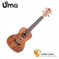UMA UK-FL03-SC UKULELE 23吋 花朵雕刻單板烏克麗麗 附琴袋【UKFL03SC】