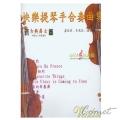 快樂提琴手合奏曲集-新古典爵士篇