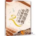 吉他指板 超解密手冊 (2版)