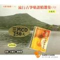 流行古箏樂譜精選集(六) 小蘋果 (三片CD)
