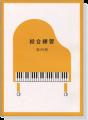 即興練習第四冊(附CD)