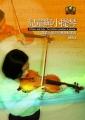 樂器購物商城 ► 兒童與小提琴─寫給小朋友的教師和家長 【入門基礎必備】