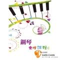鋼琴樂理課程 6【為專為鋼琴學生設計的樂理教材】