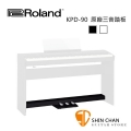 Roland 樂蘭 FP60 專用 KPD90 數位鋼琴三音踏板組 FP-60 / KPD-90 黑色/白色 可選
