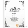 鋼琴譜 ► 愛無限: 鋼琴典藏譜集(白) Vol.1【內附從未公開專輯寫真劇照】