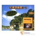 琴韻箏曲選(一)-四片CD裝