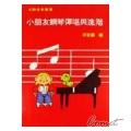 小朋友鋼琴彈唱與進階