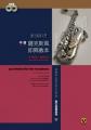 薩克斯風即興教本〔中音‧Alto〕附2CD 【爵士演奏入門】