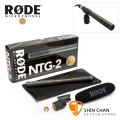 RODE NTG2 指向性麥克風/槍型麥克風 電容式 NTG-2 台灣總代理公司貨保固