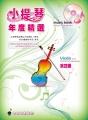 小提琴年度精選 (四) 附CD