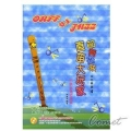 直笛譜►直笛大玩家-即興玩奏直笛篇 (書+範奏CD+伴奏CD)