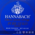 HANNABACH金弦 825HT 高張力古典吉他弦【古典弦專賣店/尼龍弦/825-HT】